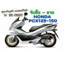 รับซื้อ Pcx 125 150 ทั่วประเทศไทย ราคาดี